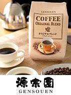 舗のお茶屋が作った「口なじみ」が良い珈琲。お茶屋の焙煎技術と独自のブレンドで日本人好みの味に仕上げました。