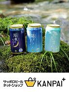 【送料無料】ネットでしか手に入らないとっておきのビール「空模様」。3種類の空模様が日常に心地よく溶け込みます。