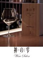 ブルゴーニュワインの為に生まれたワイングラス。飲んだ時の口当たりとブルゴーニュの特徴である香りを楽しめます。
