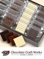 厳選された高級チョコレートを自分のお好みでブレンドして、自分だけのチョコレートを創ることができます。