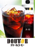 【送料無料】専門店ならではのこだわりの焙煎・抽出コーヒー。香りとコク深い味わいをお楽しみください。