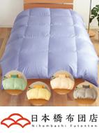 安心の5年保証!寄り添う寝具 kizukiシリーズの、一手間かけたこだわりの日本製羽毛布団。