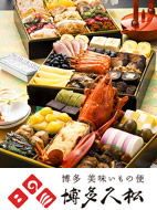 【送料無料!】お子様からご年配の方まで楽しめるよう食材を選定。味は一級、量も特大!博多久松1番人気のおせちです。