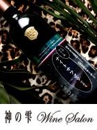 神の雫ワインサロンのオリジナルワイン第3弾「ナイトサファリ」限定300本のみの販売で、シリアルナンバー付き。