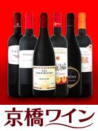 【送料無料】採算度外視の謝恩企画!普段使いに丁度いい極旨赤ワイン6本セットで毎日の食卓を楽しく華やかに!