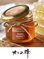 LOHACO限定商品!蜂蜜を5本各90gのお試し送料無料
