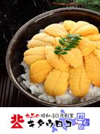 【送料無料】朝むきたてを北海道より直送!とろける味わいのムラサキウニ