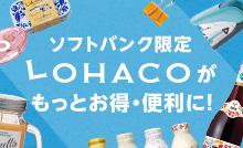 LOHACOホームおすすめ特集一覧ロハコ for SoftBank
