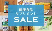 サプリメント・健康食品セール