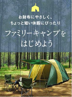 ファミリーキャンプをはじめよう
