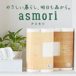 asmori(アスモリ)