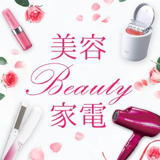 美容Beauty家電