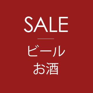ビール・お酒SALE
