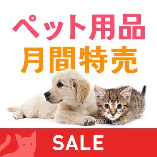 ペット用品月間SALE
