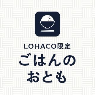 LOHACO限定!ごはんのおとも特集