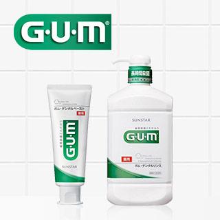 GUM(ガム)