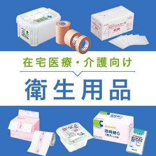 在宅医療・介護向け衛生用品