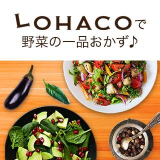 旬の野菜をおいしく楽しく食べる活用術!「LOHACOで野菜の一品おかず」特集