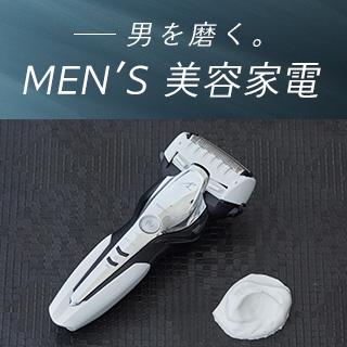 男を磨く。MEN'S美容家電