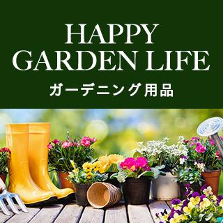 ガーデン家具特集