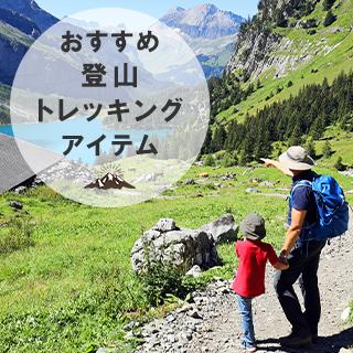 登山・トレッキング特集