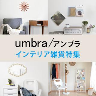 umbra(アンブラ) インテリア雑貨特集