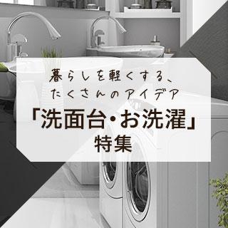 洗面台・お洗濯特集