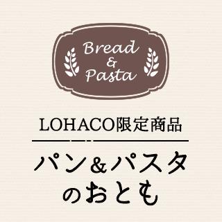 LOHACO限定!パン・パスタのおとも特集