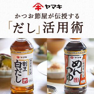 ヤマキの鍋つゆ レビューキャンペーン