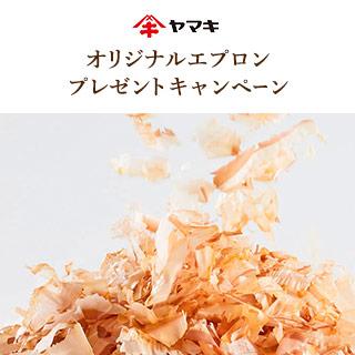 「ヤマキ×Simplyオリジナルエプロン」プレゼントCP