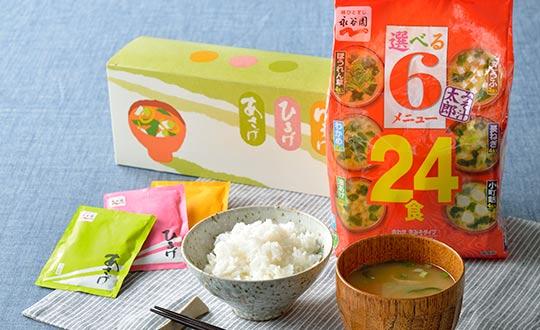 永谷園 お味噌汁ポイントUP!