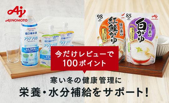 味の素レビューキャンペーン_栄養・水分補給をサポート
