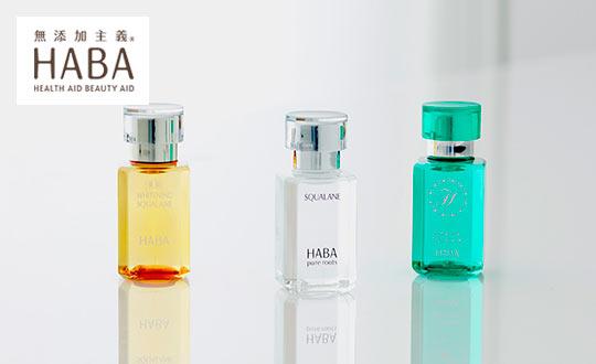 HABA(ハーバー)レビューキャンペーン