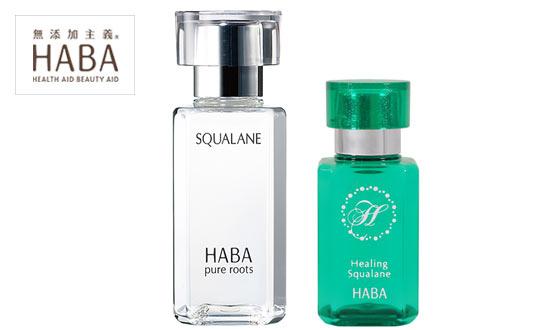 HABA(ハーバー) レビューキャンペーン