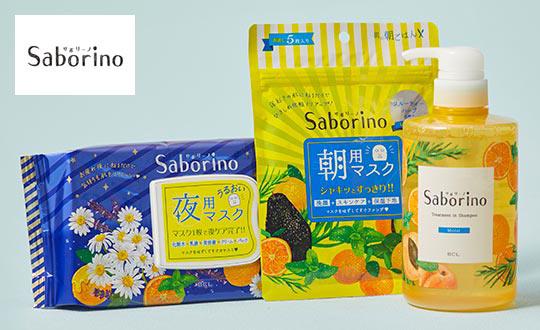 Saborino(サボリーノ)