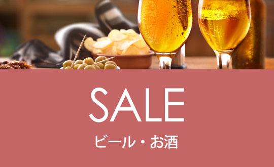 ビール・お酒セール