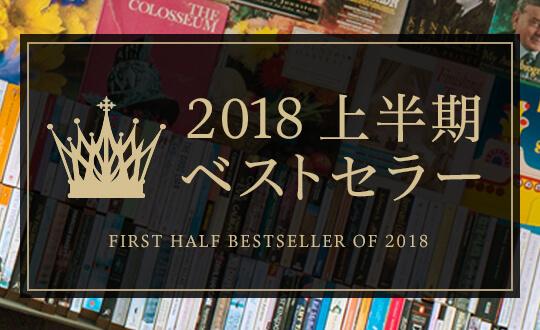 書籍 2017上半期ベストセラー