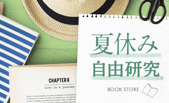 2017夏休み自由研究