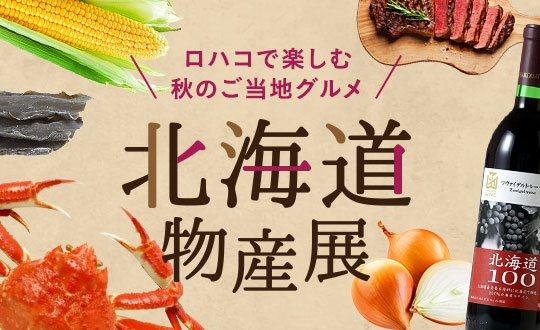 北海道物産展 2018