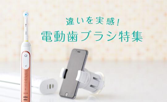電動歯ブラシ特集