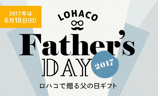 LOHACOホームおすすめ特集一覧父の日特集2017