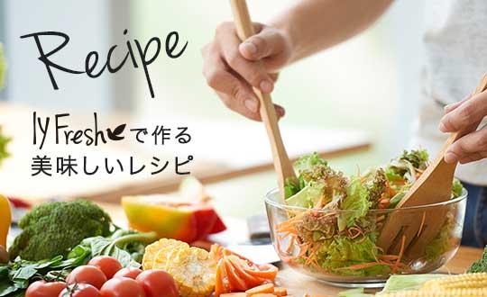 LOHACOのお料理レシピ