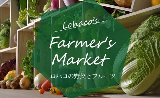 ロハコの野菜&フルーツ
