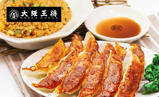 大阪王将 全国で愛される名物餃子や炒飯等、特製中華