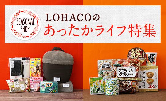 LOHACOホームおすすめ特集一覧Seasonal Shop  LOHACOの冬支度特集