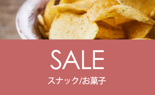 スナック・お菓子SALE