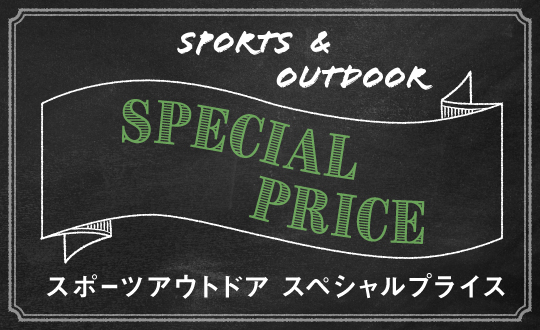 SPORTS OUTDOOR SPECIAL PRICE