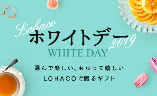 LOHACOのホワイトデー特集2019