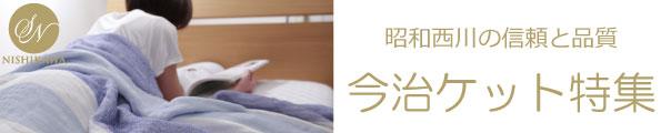 「昭和西川」のタオルケット