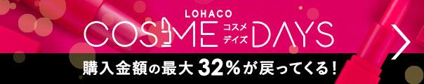 COSME DAYS(コスメデイズ)ポイント最大32%